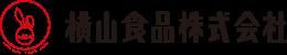 横山食品 ロゴ